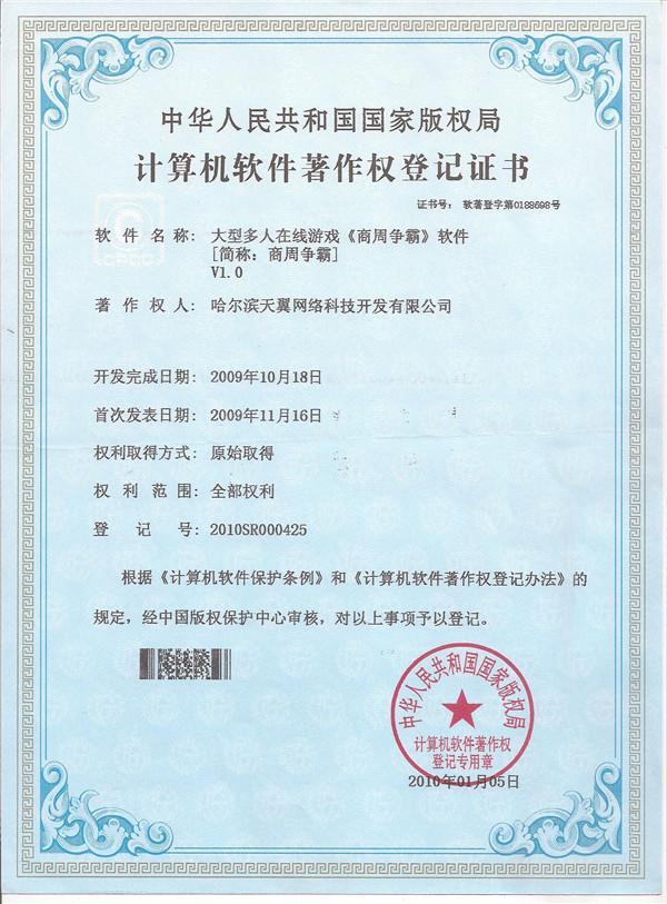 商周争霸软件著作权证书