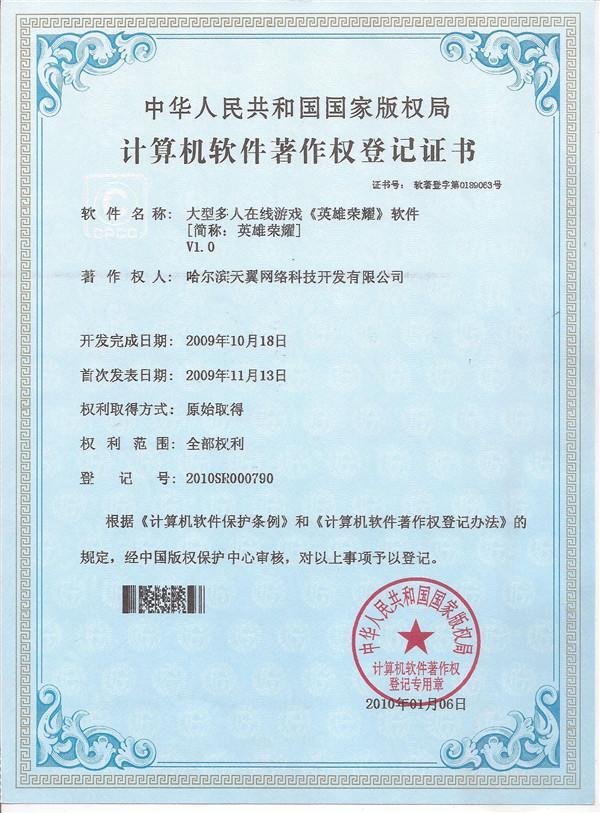 英雄荣耀软件著作权证书