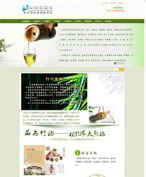 宁化县尚品竹酒业有限公司