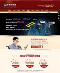 黑龙江中原起重机械有限公司