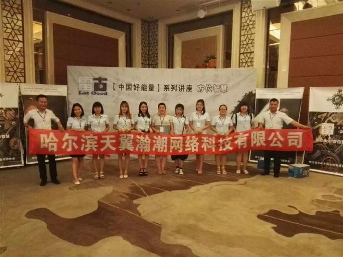 2016.07销售代表参加中国好能量系列讲座留念