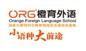 橙育外语学校