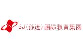 孙进国际教育集团