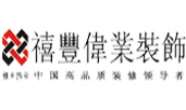 禧丰伟业装饰(集团)工程公司